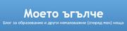 блога на д-р Майя Маркова