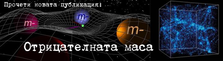 negative_mass