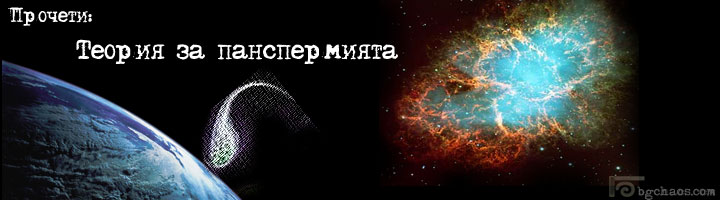 theory-panspermy