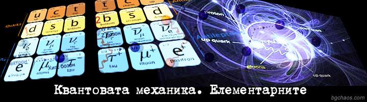 quantum-partilcles
