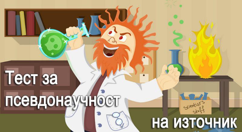 pseudoscience-bgchaos-com