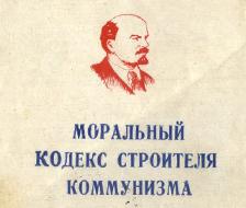 Идолите на комунизма