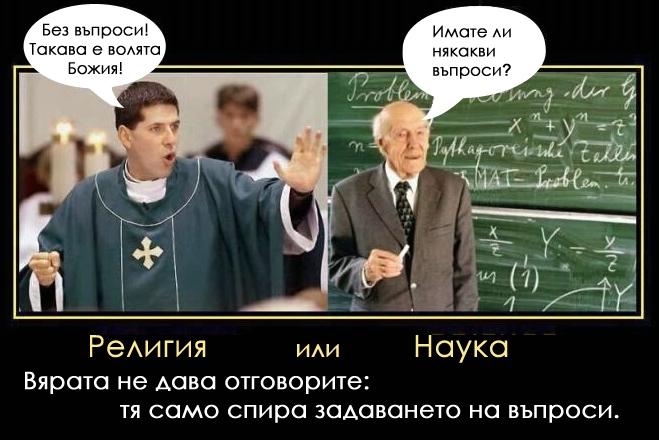 Религия   или   Наука