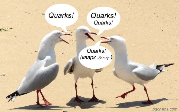 кварки